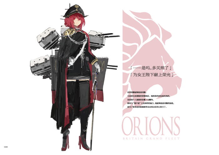 700_ORIONS6